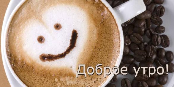 5087732_kofe (586x293, 43Kb)