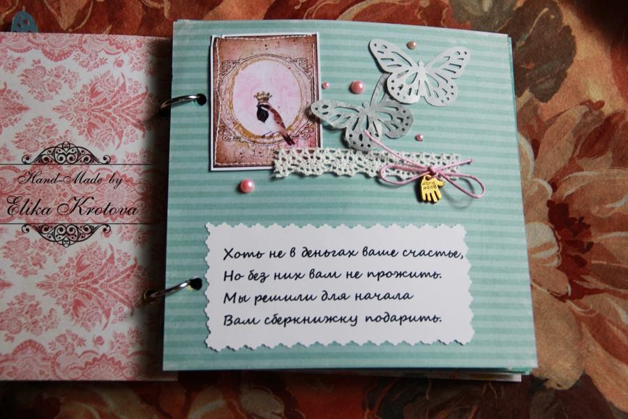 Оригинальные поздравления с подарками на свадьбу молодоженам 29