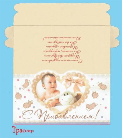 Конверты для денег своими руками с новорожденным