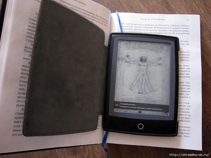электронная книга (700x525, 209Kb)
