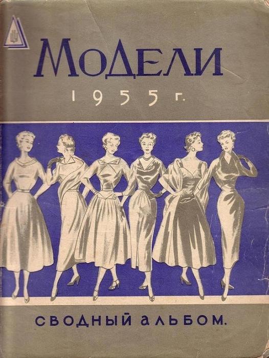 Modeli_1955_01 (526x700, 283Kb)
