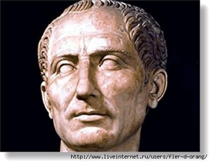 Цезарь (425x327, 57Kb)