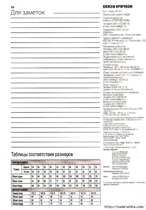 scan 26 (484x700, 247Kb)