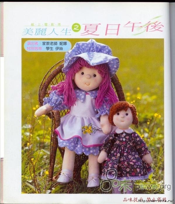 Как сшить куколку из капрона. Замечательный журнал с выкройками кукол (56) (599x700, 338Kb)