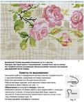 Превью Stitchart-rozochk3 (573x700, 421Kb)