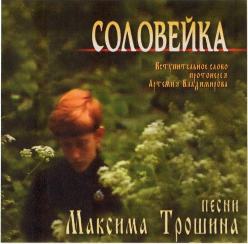 Соловейка (488x479, 41Kb)