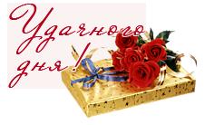 3085196_Ydachnogo_dnya (226x138, 37Kb)