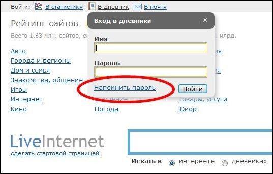 Восстановление пароля - webfloorru