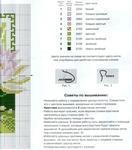 Превью StitchArt-lotos2 (616x700, 291Kb)