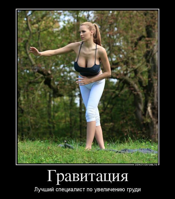 5311545_80430669_gravitatsiya (614x700, 103Kb)