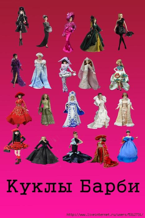 Куклы Барби (466x700, 191Kb)