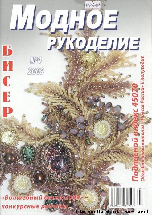 4 - 2009 Рукоделие_1 (493x700, 325Kb)