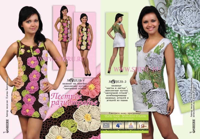 Вязание крючком платья с тканью 350