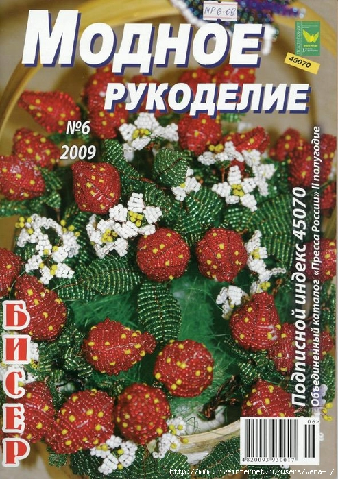 6 - 2009 Рукоделие_1 (493x700, 374Kb)