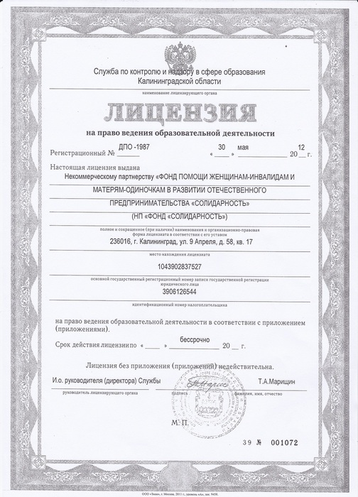 Лицензия (504x700, 129Kb)