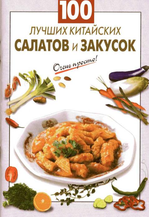 100 лучших китайских салатов и закусок (479x700, 147Kb)