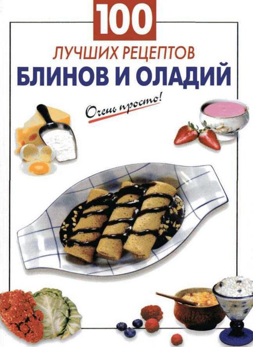 100 лучших рецептов блинов и оладий (511x700, 128Kb)