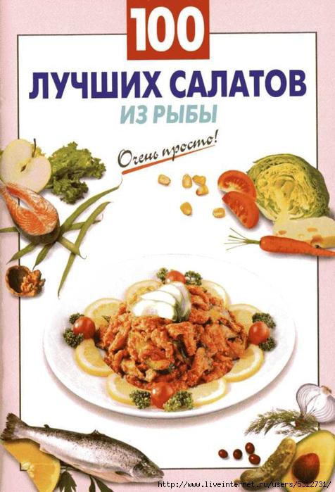 100 лучших салатов из рыбы (476x700, 224Kb)