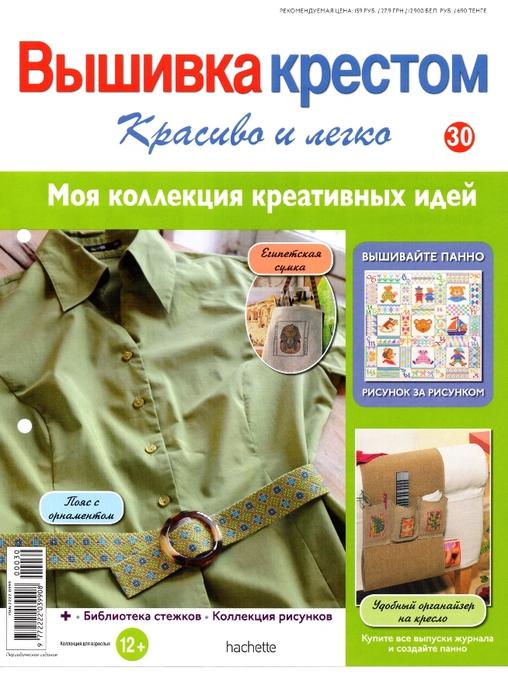 ViKrLe N30 2013_Страница_01 (508x700, 271Kb)