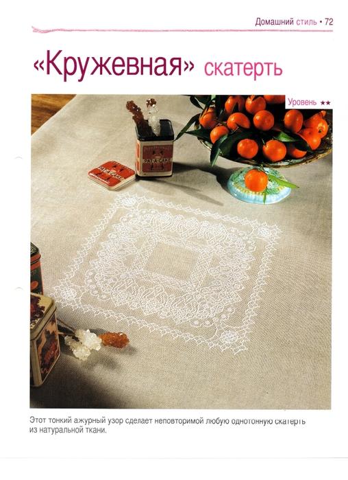 ViKrLe N30 2013_Страница_13 (508x700, 235Kb)