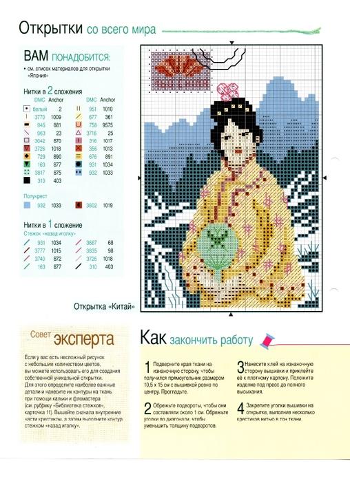 ViKrLe N30 2013_Страница_18 (508x700, 253Kb)