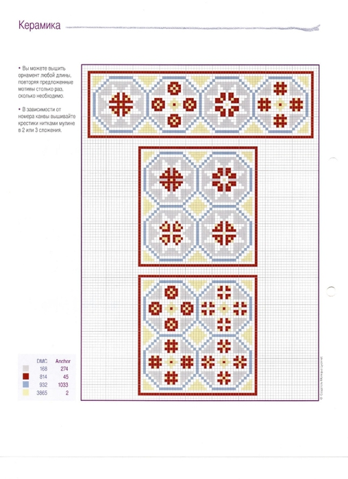 Вышивка крестом. Красиво и легко 29 2013_Страница_20 (508x700, 179Kb)
