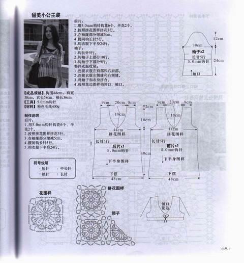 crochetemodablusarose1 (480x516, 117Kb)