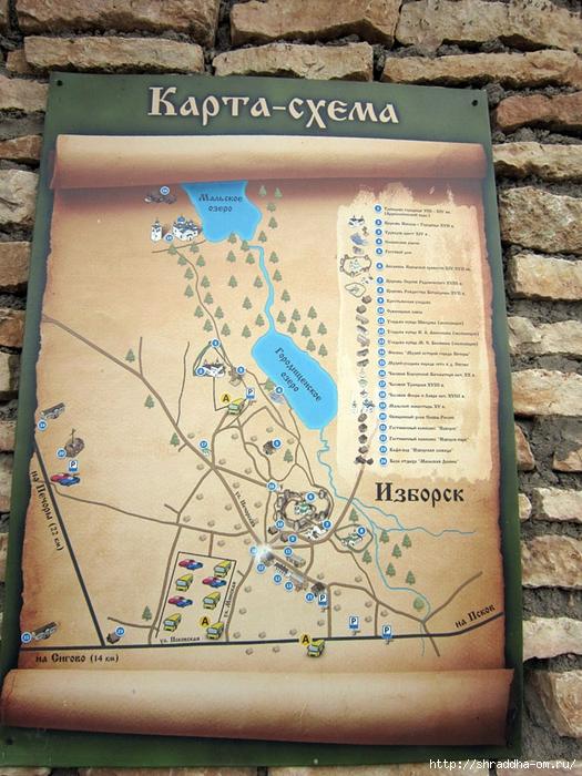 Изборск, Крепость (3) (525x700, 349Kb)