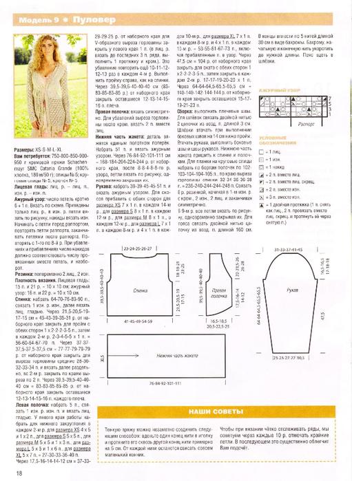 page17_image1 (511x700, 401Kb)