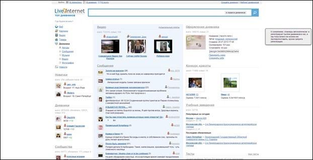 Блокировка IP-адреса на Liveinternet.ru