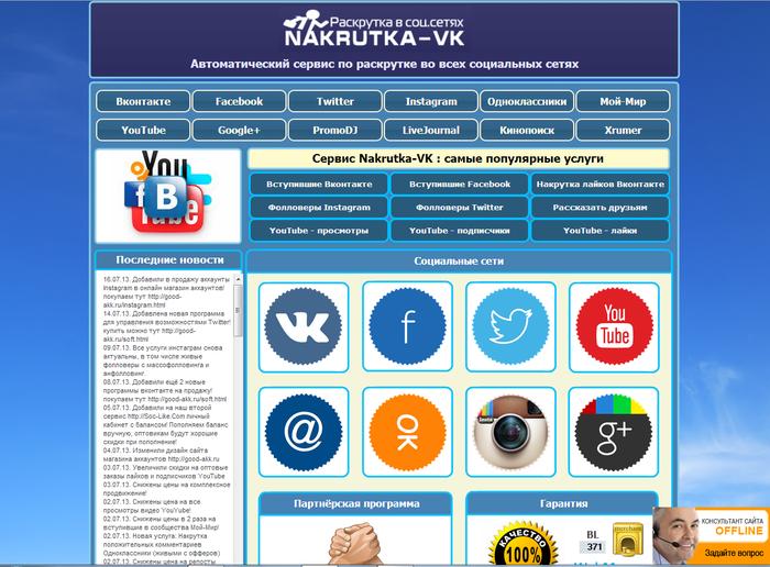 �������������� ������ �� ��������� �� ���� ���������� �����/1374039572_nakrutkavk (700x516, 307Kb)