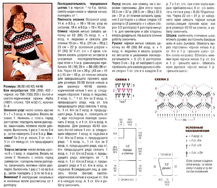пуловер крючком описание и схема.