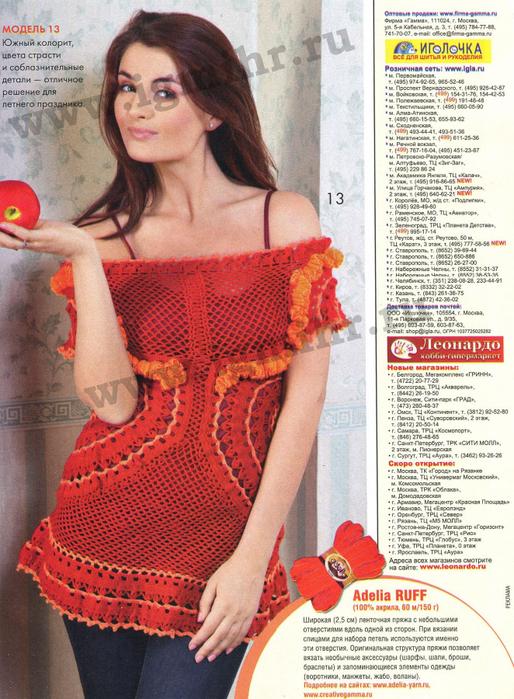 Вязание ваше хобби 8 2013 (14) (514x700, 539Kb)