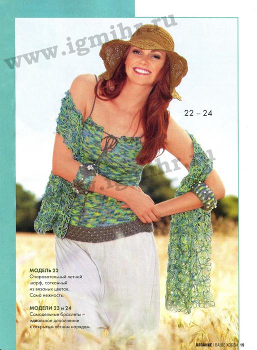Вязание ваше хобби 8 2013 (20) (514x700, 450Kb)