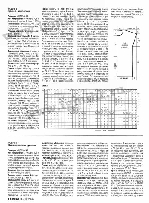 Вязание ваше хобби 8 2013 (29) (514x700, 242Kb)