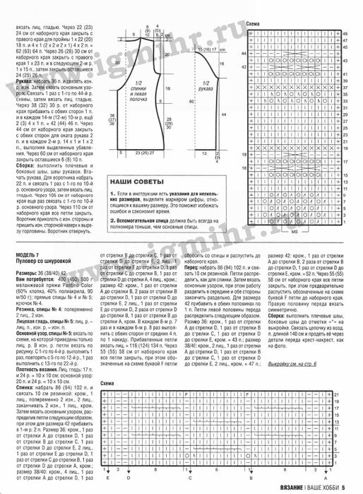 Вязание ваше хобби 8 2013 (30) (514x700, 235Kb)
