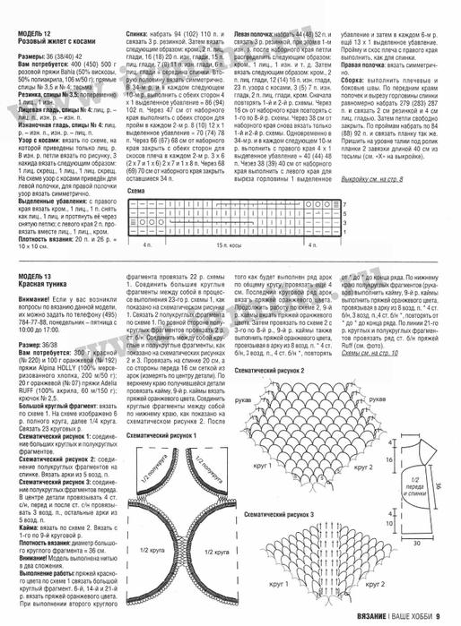 Вязание ваше хобби 8 2013 (34) (514x700, 226Kb)