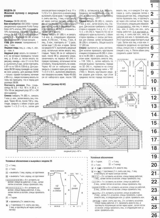 Вязание ваше хобби 8 2013 (40) (514x700, 240Kb)