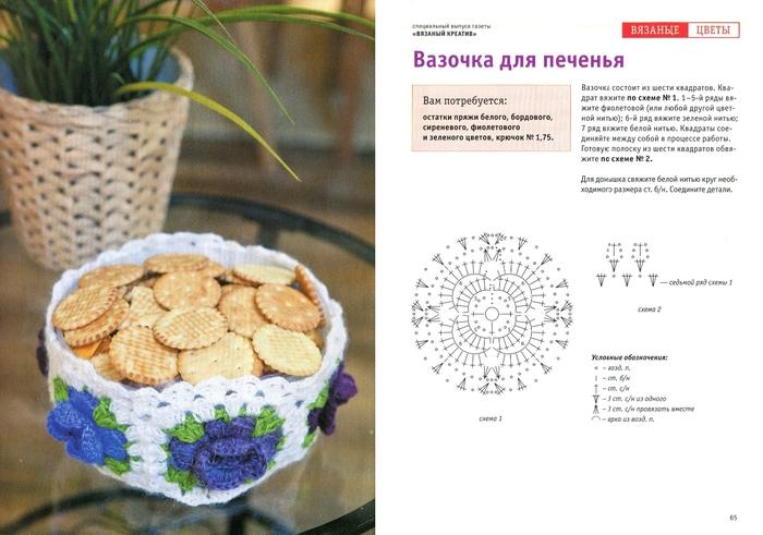 Вязаные цветы в интерьере (33) (700x491, 218Kb)