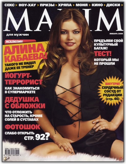 alina_kabaeva_maxim_magazine_cover_2004_2sM9bhZ.sized (493x640, 147Kb)