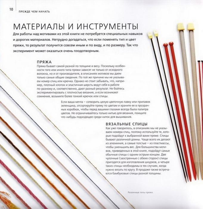 100 вязаных цветов спицами и крючком (7) (681x700, 313Kb)