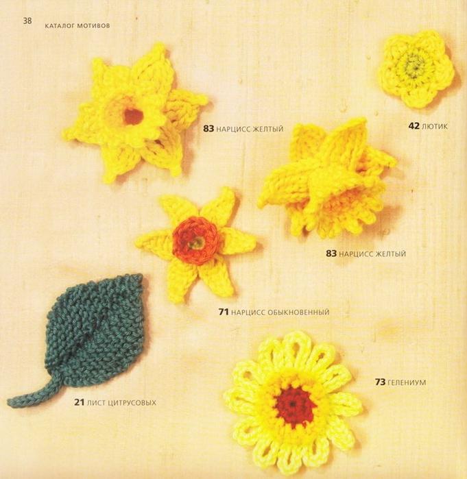 100 вязаных цветов спицами и крючком (35) (681x700, 303Kb)