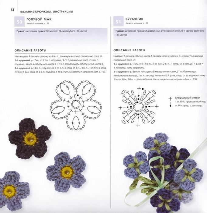 100 вязаных цветов спицами и крючком (69) (681x700, 270Kb)