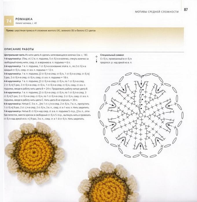 100 вязаных цветов спицами и крючком (84) (681x700, 261Kb)