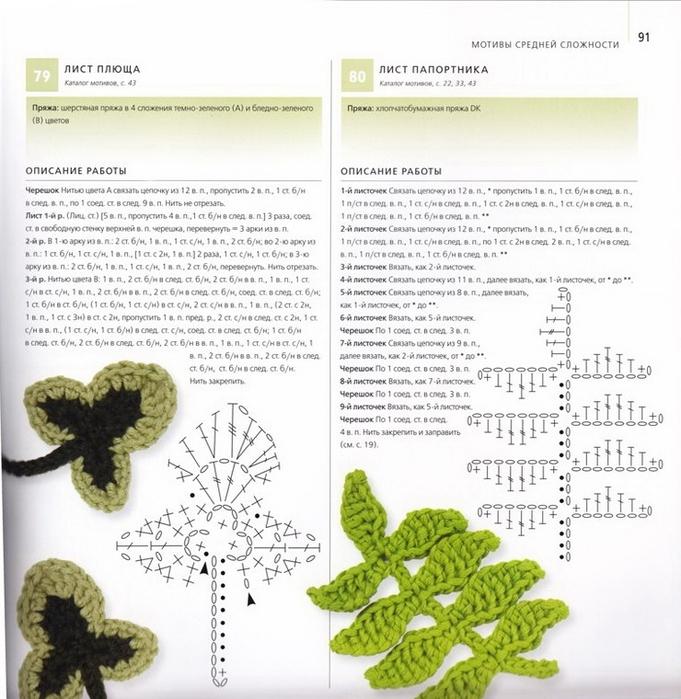 100 вязаных цветов спицами и крючком (88) (681x700, 288Kb)