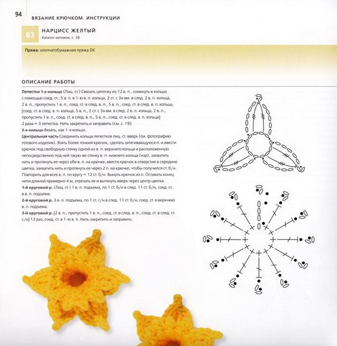 100 вязаных цветов спицами и крючком (91) (681x700, 238Kb)