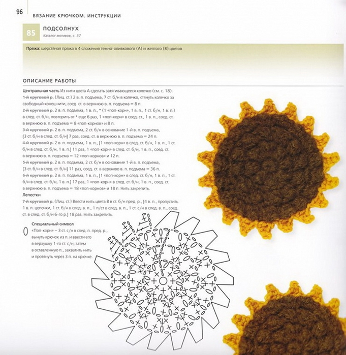 100 вязаных цветов спицами и крючком (93) (681x700, 297Kb)