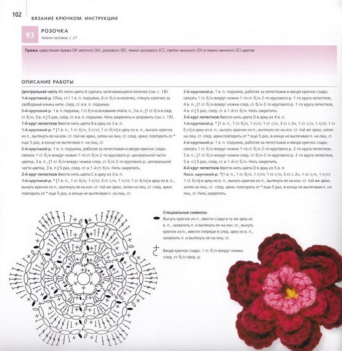 100 вязаных цветов спицами и крючком (99) (681x700, 287Kb)