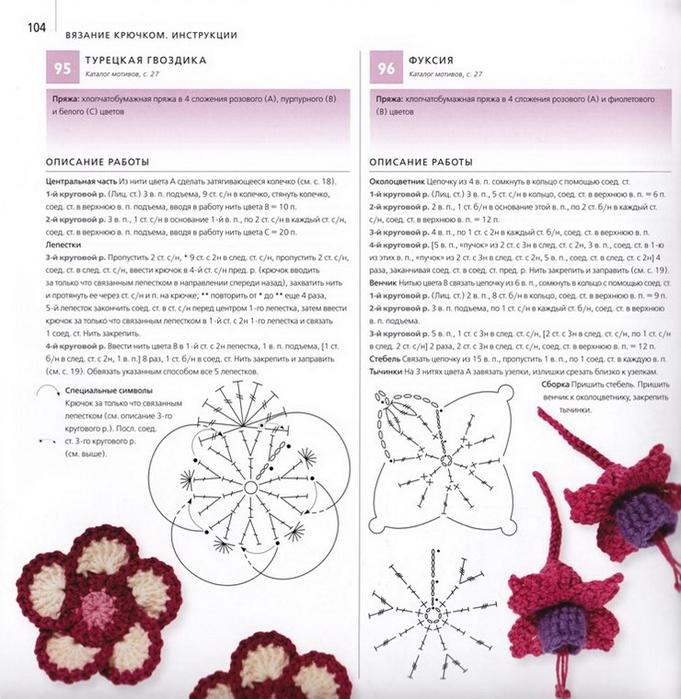 100 вязаных цветов спицами и крючком (101) (681x700, 303Kb)