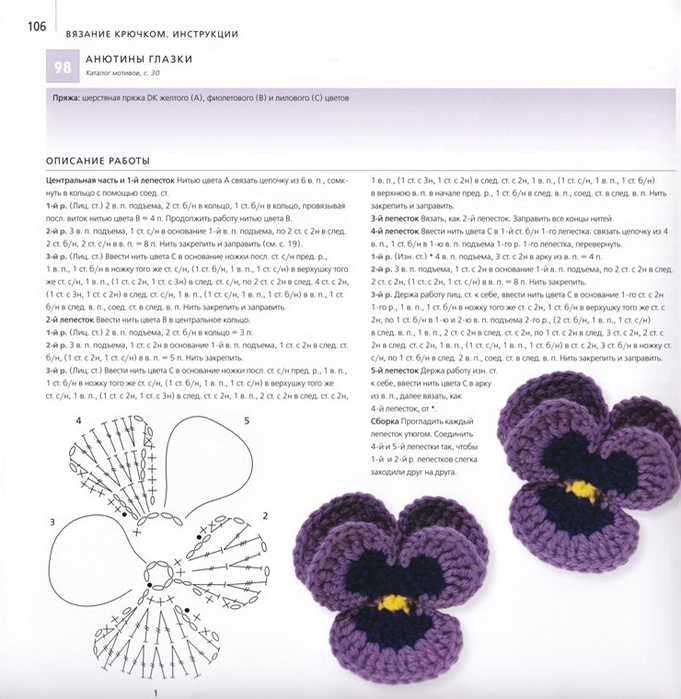 100 вязаных цветов спицами и крючком (103) (681x700, 271Kb)
